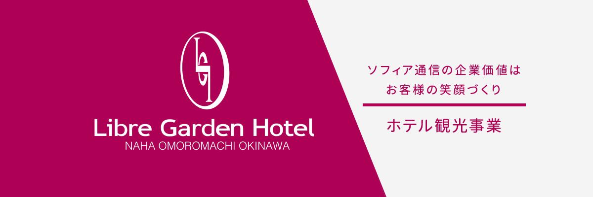 Hotels and Tourismソフィア通信の企業価値はお客様の笑顔づくりホテル観光事業