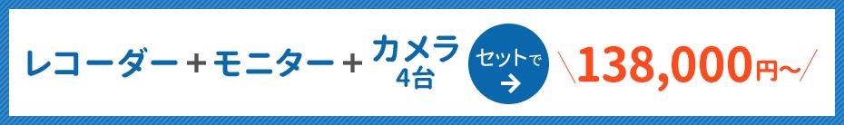 レコーダー+モニター+カメラ4台セットで138,000円~