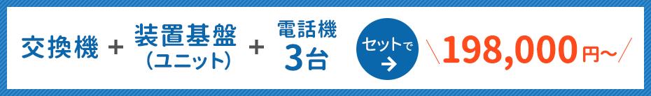 交換機+装置基盤(ユニット)+電話機3台セットで198,000円~