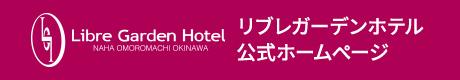 リブレガーデンホテル 公式ホームページ